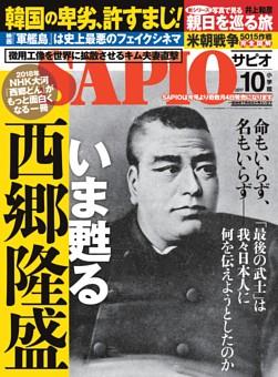 SAPIO 2017年10月号