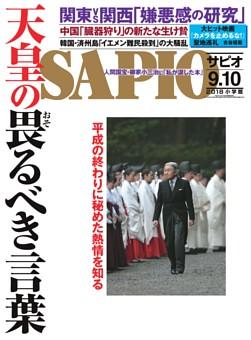SAPIO 2018年9・10月号