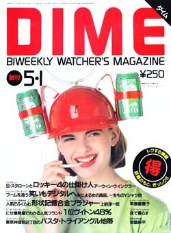 DIME_1986年 【創刊号】