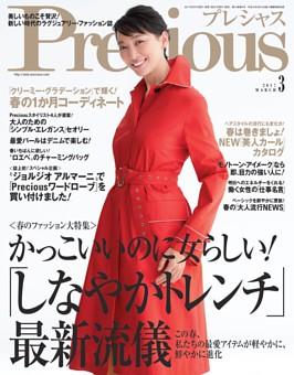 Precious 2017年3月号