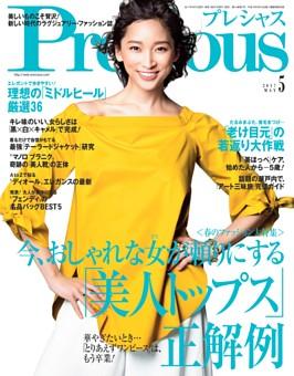 Precious 2017年5月号