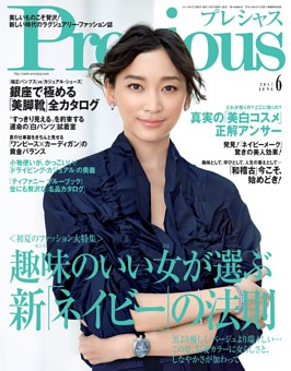 Precious 2017年6月号
