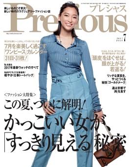 Precious 2017年7月号