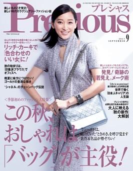 Precious 2017年9月号