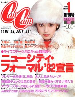 CanCam_1982年 【創刊号】