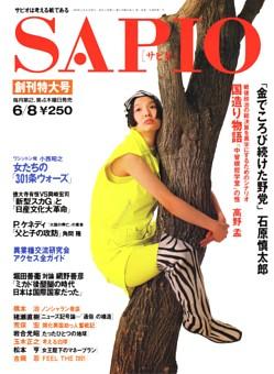 SAPIO_1989年 【創刊号】