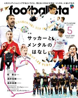 月刊フットボリスタ 2017年5月号