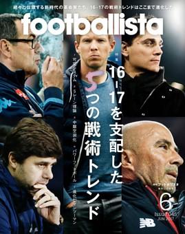 月刊フットボリスタ 2017年6月号