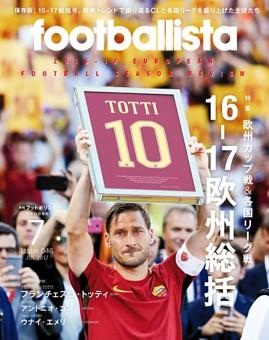 月刊フットボリスタ 2017年7月号
