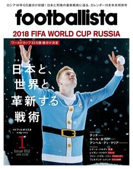 月刊フットボリスタ 2018年1月号