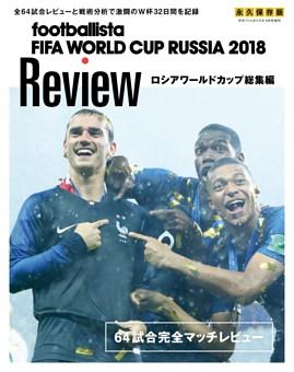 【特典】footballista ロシアW杯総集編 FIFA WORLD CUP RUSSIA 2018 Review