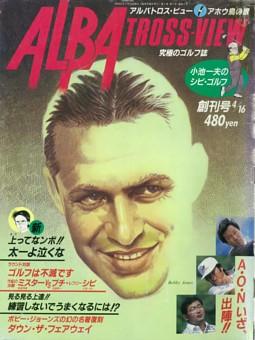 アルバトロス・ビュー_1987年 【創刊号】