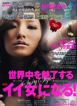 JELLY_2006年 【創刊号】