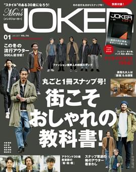 Men's JOKER 2017年1月号