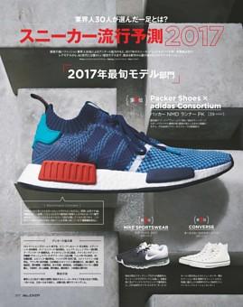 スニーカー流行予測2017