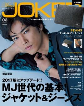 Men's JOKER 2017年3月号