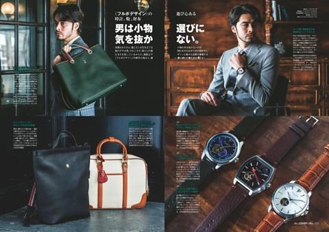 【別冊付録Men's JOKER BIZ】男は小物選びに気を抜かない。<フルボデザイン>の遊び心ある時計、鞄、財布