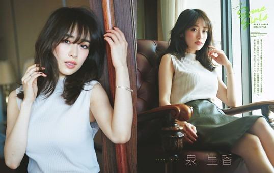 Some girls「泉 里香」