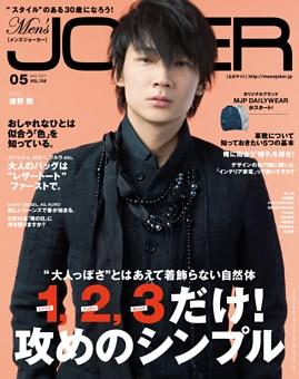 Men's JOKER 2017年5月号