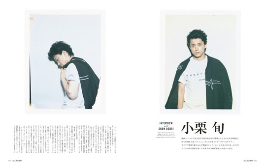 COVER INTERVIEW 「小栗 旬」
