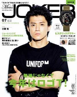 Men's JOKER 2017年7月号