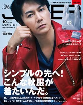 Men's JOKER 2017年10月号