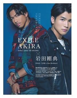 スペシャルインタビュー!EXILE AKIRA×岩田剛典