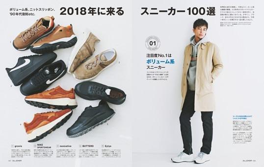 【第二特集】2018年に来るスニーカー100選