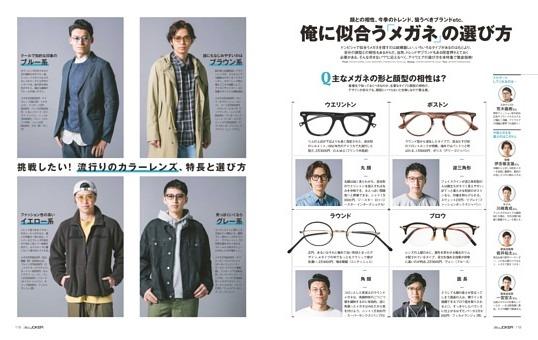 俺に似合うメガネの選び方