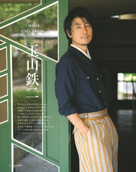 COVER INTERVIEW「玉山鉄二」