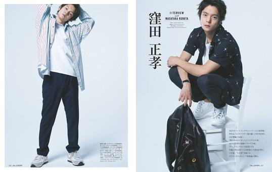 COVER INTERVIEW「窪田正孝」