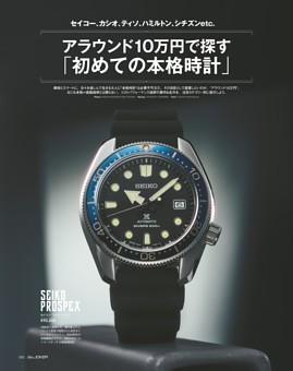 アラウンド10万円で探す「初めての本格時計」