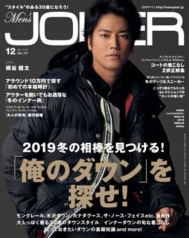 Men's JOKER 2018年12月号