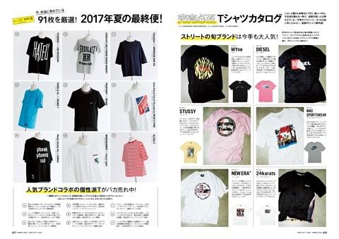 [巻頭PART5] 2017年夏の最終便!! [完売必至]Tシャツカタログ