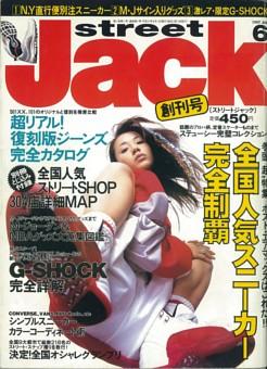 street Jack_1997年 【創刊号】