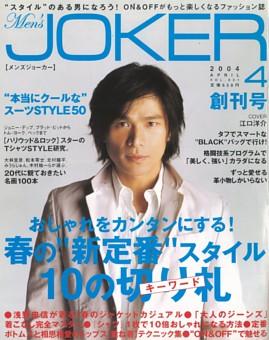 Men's JOKER_2004年 【創刊号】