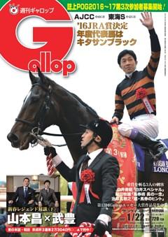 週刊Gallop 2017年1月22日号