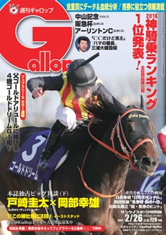 週刊Gallop 2017年2月26日号