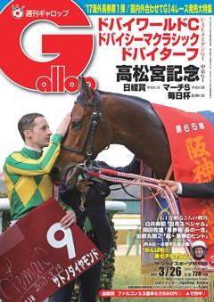 週刊Gallop 2017年3月26日号