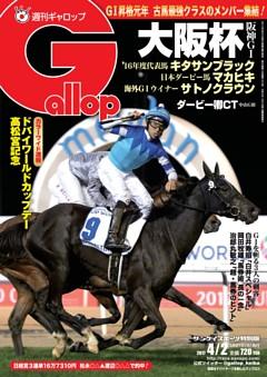 週刊Gallop 2017年4月2日号