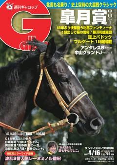 週刊Gallop 2017年4月16日号
