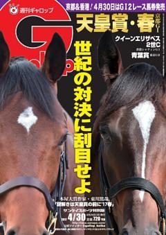 週刊Gallop 2017年4月30日号