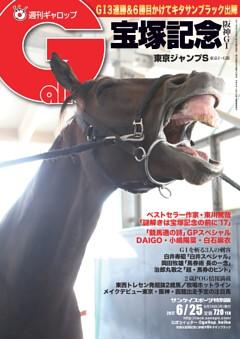 週刊Gallop 2017年6月25日号