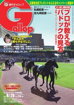 週刊Gallop 2017年8月20日号