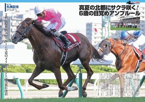 速報〜第53回札幌記念