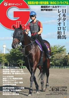 週刊Gallop 2017年9月24日号