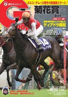 週刊Gallop 2017年10月22日号