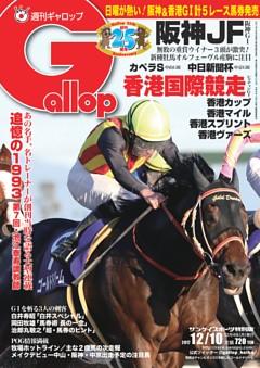週刊Gallop 2017年12月10日号