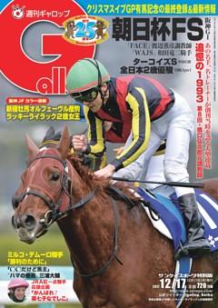 週刊Gallop 2017年12月17日号