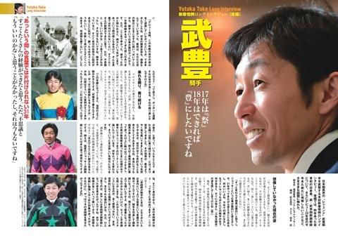 ★特集〜武豊騎手ロングインタビュー 革進の'18(後編)